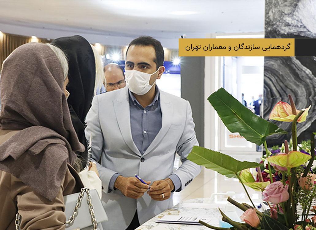 گردهمایی سازندگان و معماران تهران iBBi